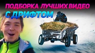 СМЕШНЫЕ ВИДЕО С ДРИФТОМ №3 от No Drift No Fun