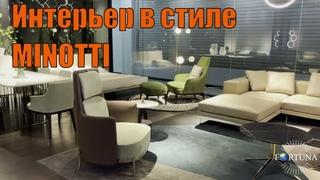 Комплектация дизайна интерьера в Китае мебель в стиле MINOTTI 🥰 Дорогой интерьер - не дорого!