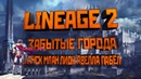 Lineage 2. Забытые города Ланск, Млан, Лион, Авелла, Пабел, Кент.