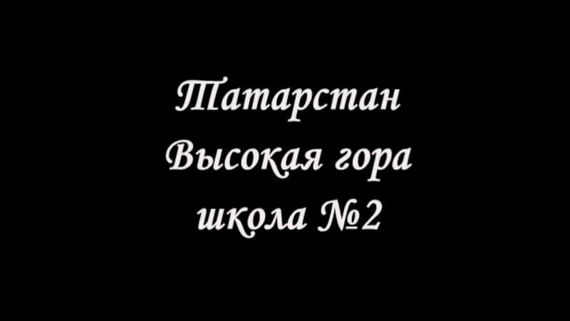 Татарстан Высокая гора школа 2