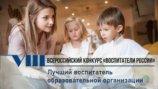 Бондаренко Елена Юрьевна - Республика Крым - Лучший воспитатель образовательной организации
