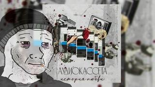 Russian Doomer Music vol.1 (Аудиокассета)