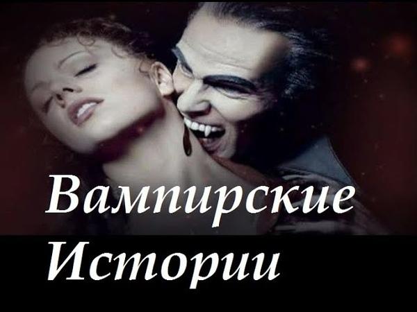 Вампиры Упыри Вурдалаки Стригой Вампиризм Поиск правды Научные факты И легенды о вампирах