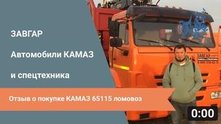 г. Москва. 9 октября 2020 г. Отзыв о покупке КАМАЗ 65115 ломовоз