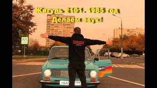Автозвук в Жигули 2101 классика. Громкая легенда - какая она могла быть в СССР. Как вам кажется?