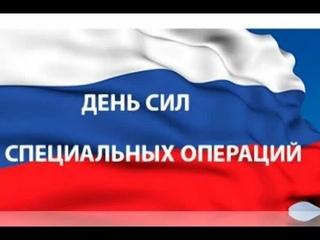 Фильм-презентация «Силы специальных операций Российской Федерации» #ДеньССО