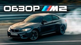 Лучший тест-драйв BMW M2. SOCHI 2020.