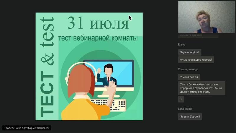 Тест вебинарной комнаты неожиданно перешедший в урок Хорарный Марафон 01 08 2020