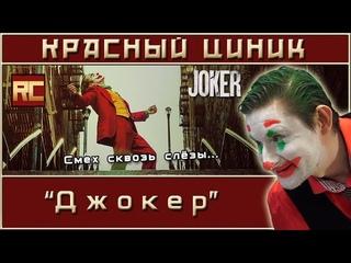Джокер. Обзор Красного Циника