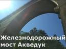 Железнодорожный мост Акведук