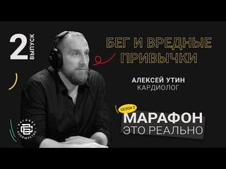 Бег и вредные привычки. Алексей Утин. Подкаст «Марафон — это реально» #докторутин #беговоесообщество