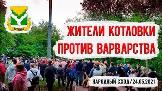 Жители Котловки против варварского строительства! Репортаж с народного схода.