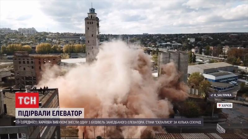 Вибух і перекрита вулиця у центрі Харкова знесли занедбане зерносховище