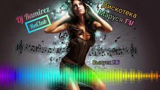 Дискотека Маруся FM - Dj Ramirez (Club House 2020) Выпуск 196 RuClub