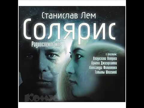 Солярис радиоспектакль Лем Станислав аудиокнига роман