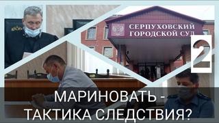Хотят признания вины? Продление стражи Ян Кателевский, Серпухов. 2/2