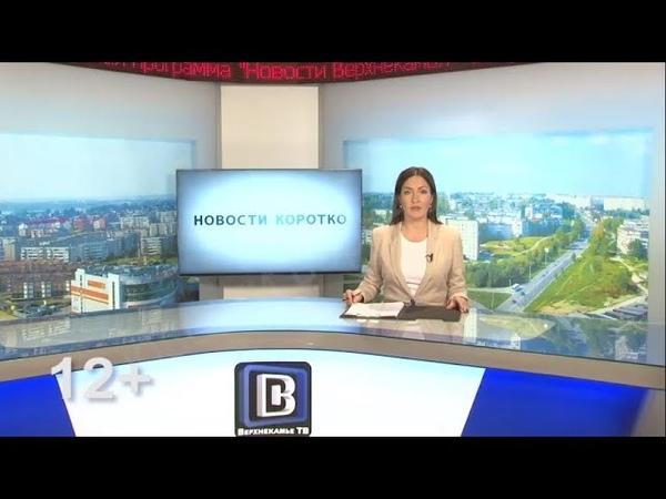 2091 выпуск Новости ТНТ Березники 24 октября 2020