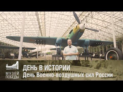 ДЕНЬ В ИСТОРИИ День Военно воздушных сил России
