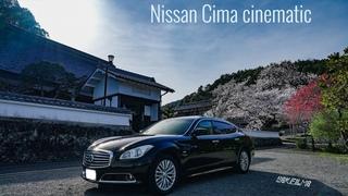 Nissan Cima cinematic video Sakura PV 4K - SONY FX3 日産シーマ 非公式PV 『櫻風吹』 シーマハイブリッド