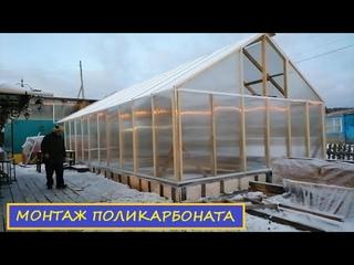 Крепим поликарбонат «Polygal» к деревянному каркасу зимней отапливаемой теплицы - 15 лет гарантия!?