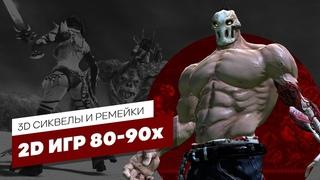 3D СИКВЕЛЫ И РЕМЕЙКИ, 2D ИГР 80-90х - ЭЧ3D