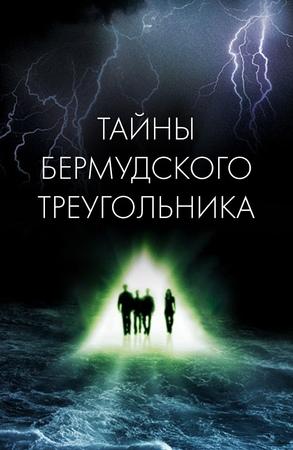 Фильм Тайны Бермудского треугольника