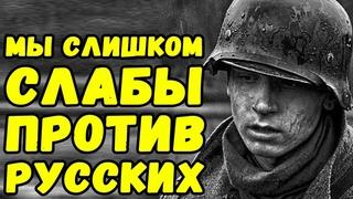 Письма немецких солдат с восточного фронта