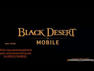 Stream Black Desert Mobile Global - Готовимся к выходу сорки