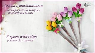 Ложка с тюльпанами из полимерной глины / Polymer clay tulips
