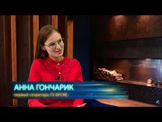 """Открытый диалог. . Сегодня у нас в гостях Анна Гончарик - первый секретарь Барановичского ГК ОО """"БРСМ""""."""