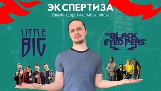 Little Big vs Black Eyed Peas. Uno, Go Bananas, I'm OK - плагиат?