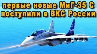 В ВКС России поступили новые истребители МиГ 35С раскинув зловещие тени над генералами НАТО