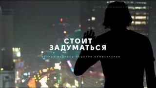 Общественная служба новостей / Алена Полынь