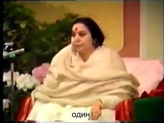 Шри Матаджи показывает как поднимать Кундалини и делать бандан. Вшитые субтитры