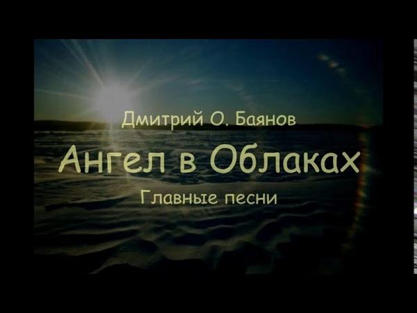Ангел в Облаках Дмитрий О Баянов