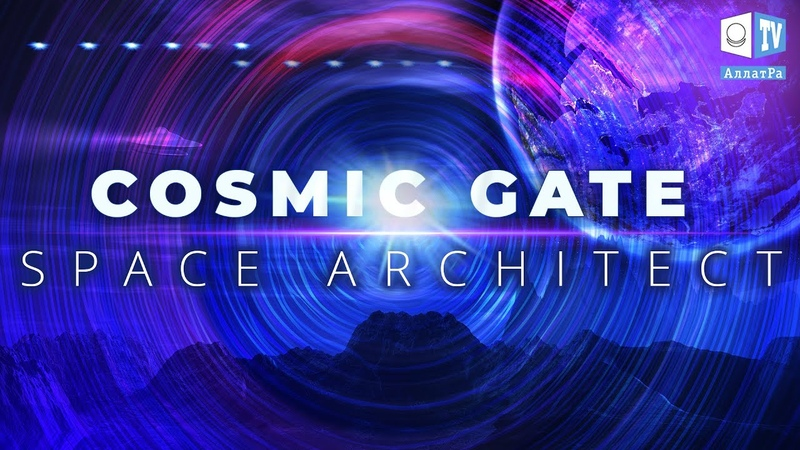 COSMIC GATE SPACE ARCHITECT