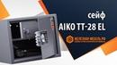 Сейф пистолетный Aiko TT-28 EL – обзор от Железная-мебель