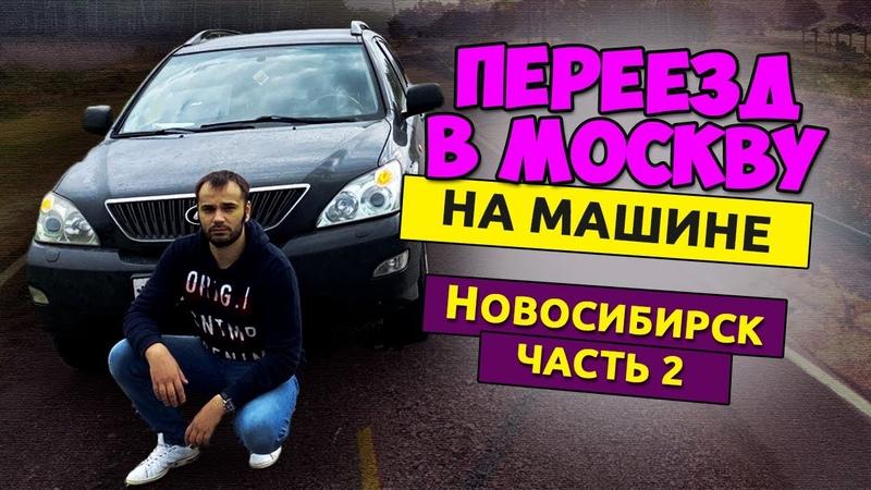Переезд в Москву Часть 2 Новосибирск Автопутешествие