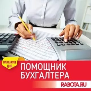 Работа бухгалтера на дому в бийске срок выставления счета на оплату