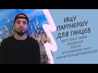 ИЩУ ПАРТНЕРШУ для практики Социальных Танцев в Екатеринбурге