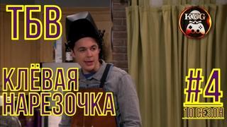 КЛЁВАЯ НАРЕЗОЧКА 10 сезона сериала ТЕОРИЯ БОЛЬШОГО ВЗРЫВА! Часть 4! Забавные моменты! КУРАЖ!