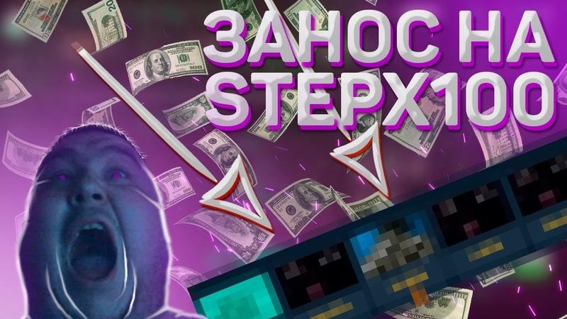 STEPX100 РАЗДАЕТ СКИНЫ КАЖДЫЙ ЧАС ДЛЯ ЭТОГО НУЖНО ПРОСТО