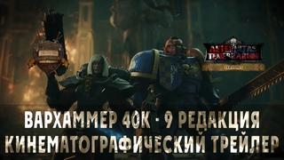Warhammer 40,000 The New Edition Кинематографический трейлер (русская озвучка) No ads.