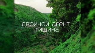 Видеопрезентация альбома «Тишина»