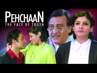 Pehchaan: The Face of Truth - Identidad criminal