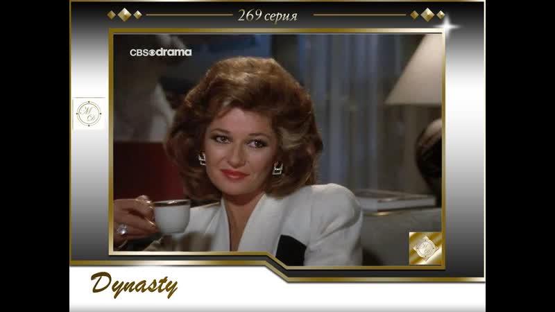 Династия II 269 серия Семья Колби 02 Предательства Dynasty 2 The Colbys 02 2x23 Betrayals