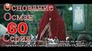 Основание Осман 60 Серия анонс на Русском языке Фрагмент 1 Турецкий сериал смотреть онлайн бесплатно