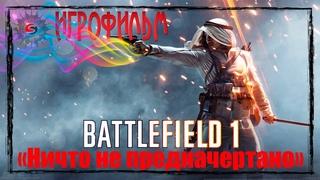 """Игрофильм Battlefield 1 """"Ничто не предначертано"""" Русская озвучка"""