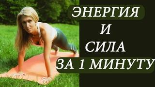 Как быстро вернуть энергию/ Как укрепить все тело за 1 минуту   Йога для начинающих   Как развить волю   Бери и делай