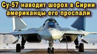 Невероятно новейший российский Су-57 снова обманул американцев на испытания в Сирии видео